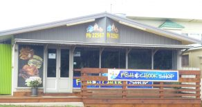 The Fish & Chook Shop Norfolk Island